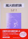 【中医臨床文庫1】風火痰瘀論