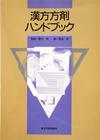 漢方方剤ハンドブック