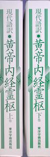 現代語訳◎黄帝内経霊枢 上・下2巻