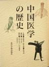 中国医学の歴史