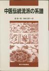 中医伝統流派の系譜