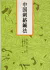 中国刺絡鍼法