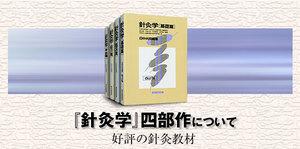 針灸学4部作シリーズ
