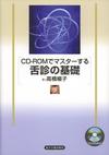 『CD-ROMでマスターする 舌診の基礎』