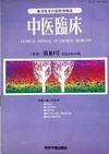 中医臨床 通巻10号