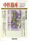 中医臨床 通巻106号