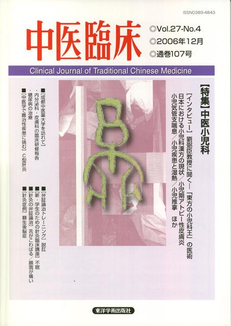 中医臨床 通巻107号