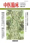 中医臨床 通巻108号(Vol.28 No.1)