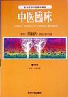 中医臨床 通巻11号