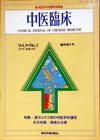 中医臨床 通巻14号