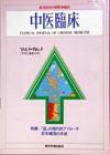 中医臨床 通巻15号