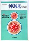 中医臨床 通巻16号