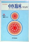 中医臨床 通巻17号