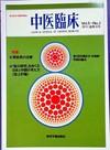 中医臨床 通巻18号