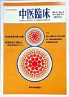 中医臨床 通巻19号