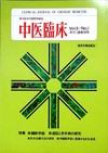 中医臨床 通巻20号