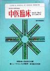中医臨床 通巻21号