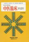 中医臨床 通巻22号