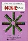 中医臨床 通巻23号