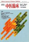 中医臨床 通巻25号