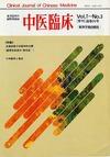 中医臨床 通巻26号