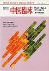 中医臨床 通巻27号