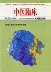 中医臨床 通巻28号