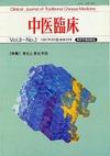 中医臨床 通巻29号