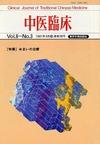 中医臨床 通巻30号