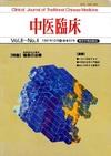 中医臨床 通巻31号