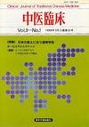 中医臨床 通巻32号