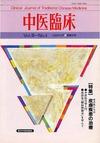 中医臨床 通巻39号