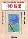中医臨床 通巻44号