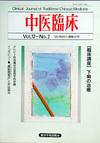 中医臨床 通巻45号