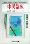 中医臨床 通巻46号