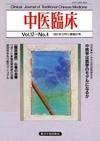 中医臨床 通巻47号