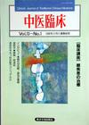 中医臨床 通巻48号