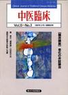 中医臨床 通巻50