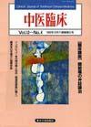 中医臨床 通巻51号