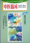 中医臨床 通巻52号