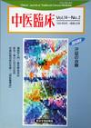 中医臨床 通巻53号