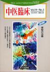中医臨床 通巻54号