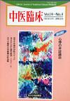 中医臨床 通巻55号