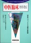 中医臨床 通巻56号