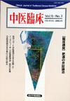 中医臨床 通巻58号