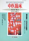 中医臨床 通巻61号