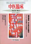 中医臨床 通巻62号