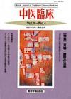 中医臨床 通巻63号