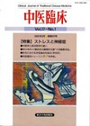 中医臨床 通巻64号