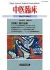 中医臨床 通巻65号